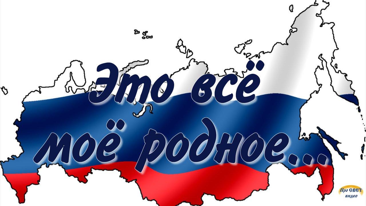 что картинки за что люблю свою россию погоды солнечногорске