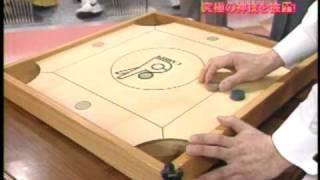 彦根カロム 【2002年テレビ朝日放映】 thumbnail