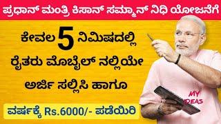 how to apply pm kisan yojana online in mobile || pmksy apply online || ಕನ್ನಡದಲ್ಲಿ ಸಂಪೂರ್ಣ ಮಾಹಿತಿ.