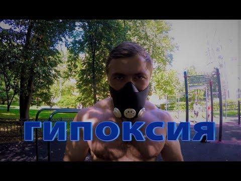 ГИПОКСИЯ. Макс Топор