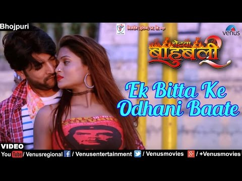 Ek Bitta Ke Odhani Baate Full Video Song | Betwa Bahubali 2 | Latest Bhojpuri Song 2017