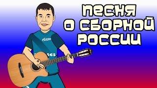 Песня о сборной России (песня от Мультбол)
