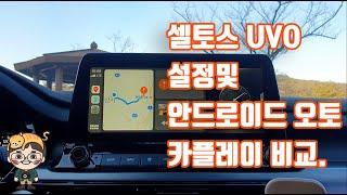 초보 운전자를 위한 셀토스 UVO 차량 설정 팁…