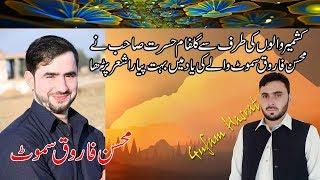 For Mohsin Farooq Chaudhary Samoot - Pothwari Sher By Gulfam Hasrat