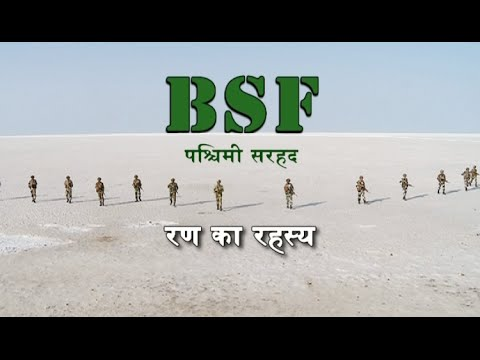 NATIONAL SECURITY: BSF in Mysterious Rann of Kutch (रण का रहस्य)
