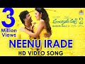 Mungaru Male 2 | Neenu Irade | First Official Hd Video Song | Ganesh, Neha Shetty | Armaan Malik video