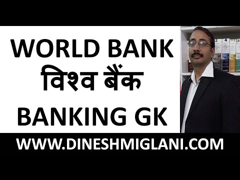 WORLD BANK विश्व बैंक | BANKING GK FOR IBPS PO, CLERICAL, RBI EXAM BY DINESH MIGLANI SIR