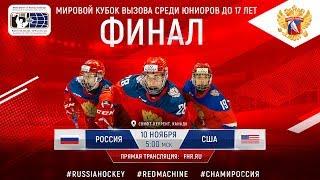 Мировой Кубок Вызова. U17. Финал. Россия - США