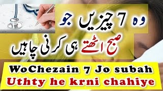 Healthy Morning Routine || Have A Good Day At Work || Healthcare || Health Tips In Hindi \ Urdu