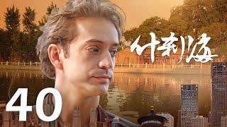 【INDO SUB】Shi Cha Hai ❤ 什刹海 ❤ EP40 Liu Pei Qi, Lian Yi Ming, Cao Cui Fen, Gabrielle Guan