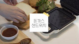 간단요리ㅣ돈까스 샌드위치 5분완성(샌드위치 메이커, 튀…