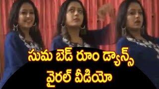 సుమ బెడ్ రూం డ్యాన్స్.. వైరల్ వీడియో : Anchor Suma Dancing on Jimmiki Kammal |Suma Kanakala Dance