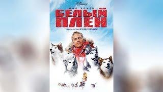 Белый плен (2010)