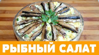 Не думал что будет ТАК ВКУСНО, салат из скумбрии и шпрот. #салат #шпроты #скумбрия