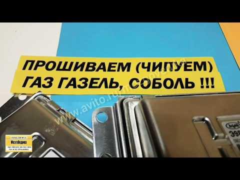 Прошивка ГАЗ (Газель, Соболь). Чип-тюнинг ЭБУ (мозгов) Микас. Устраняем заводские дефекты прошивки.