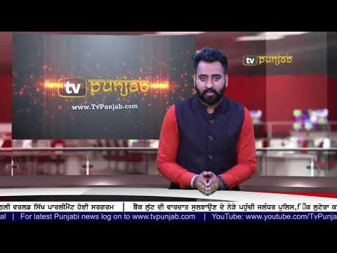 Punjabi NEWS  10 November 2017  TV Punjab