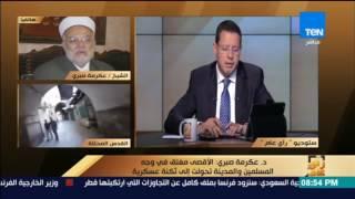 رأي عام -  د. عكرمة صبري: الأقصى مغلق في وجه المسلمين والمدينة تحولت إلى ثكنة عسكرية