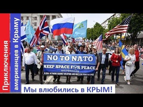 В американской делегации рассказали о впечатлениях от посещения Крыма
