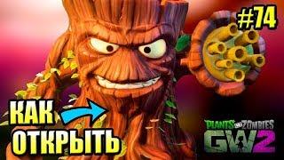 САДОВОЕ ПОБОИЩЕ! #74 — Plants vs Zombies Garden Warfare 2 {PS4} — КАК ОТКРЫТЬ КОЗЛА И ТОРЧВУД