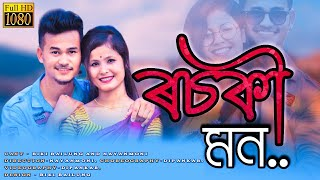 Rosoki Mon   New Assamese Music Video   Papori Gogoi   Biki Bailung  