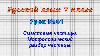 Русский язык 7 класс (Урок№61 - Смысловые частицы. Морфологический разбор частицы.)