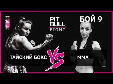 Тайский бокс VS MMA | Женский бой. Pit Bull Fight 2019