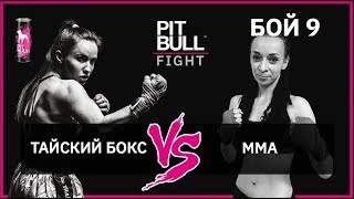 Тайский бокс VS MMA | Женский бой. Pit Bull Fight 2019