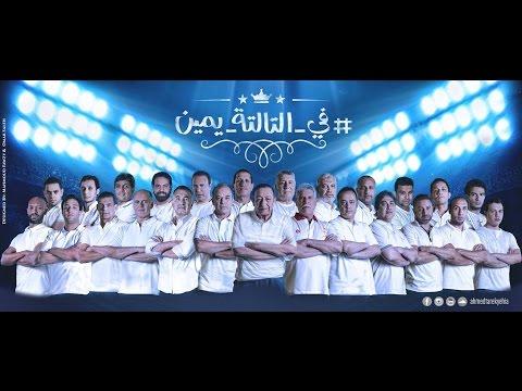 احمد طارق يحيي  في التالتة يمين Ahmed Tarek Yehia  Fel Talta Yemeen I