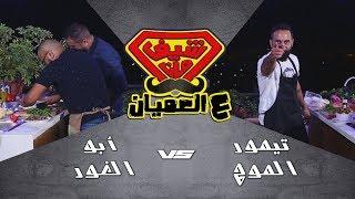 اسكندر لحم - تحدي أبو الغور وتيمور الموج
