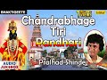 Chandrabhage Tiri Pandhari | Vitthal Shinde & Pralhad Shinde | Audio Jukebox
