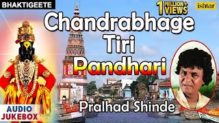 Chandrabhage Tiri Pandhari | Vitthal Shinde & Pralhad Shinde | Audio Jukebox