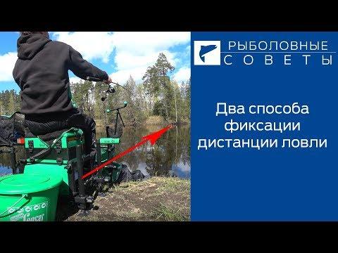 Два способа фиксирования дистанции ловли. Рыболовные советы.