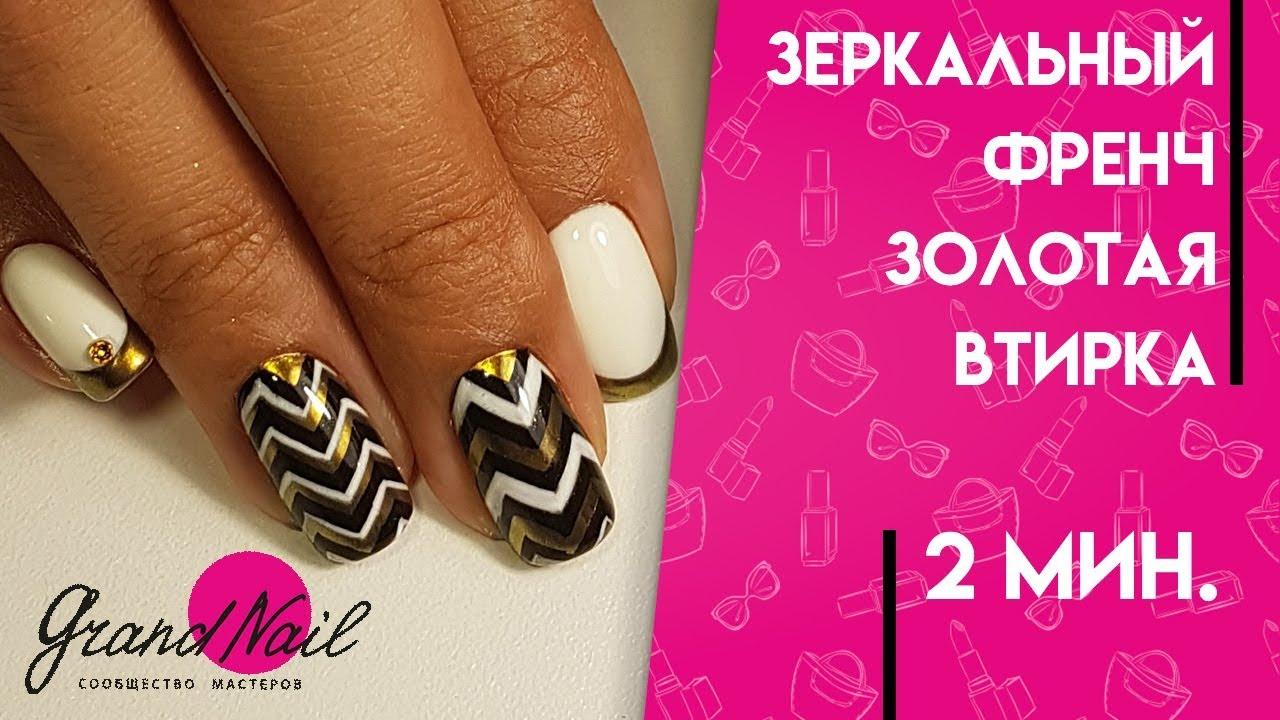 Дизайн ногтей с втиркой золотой