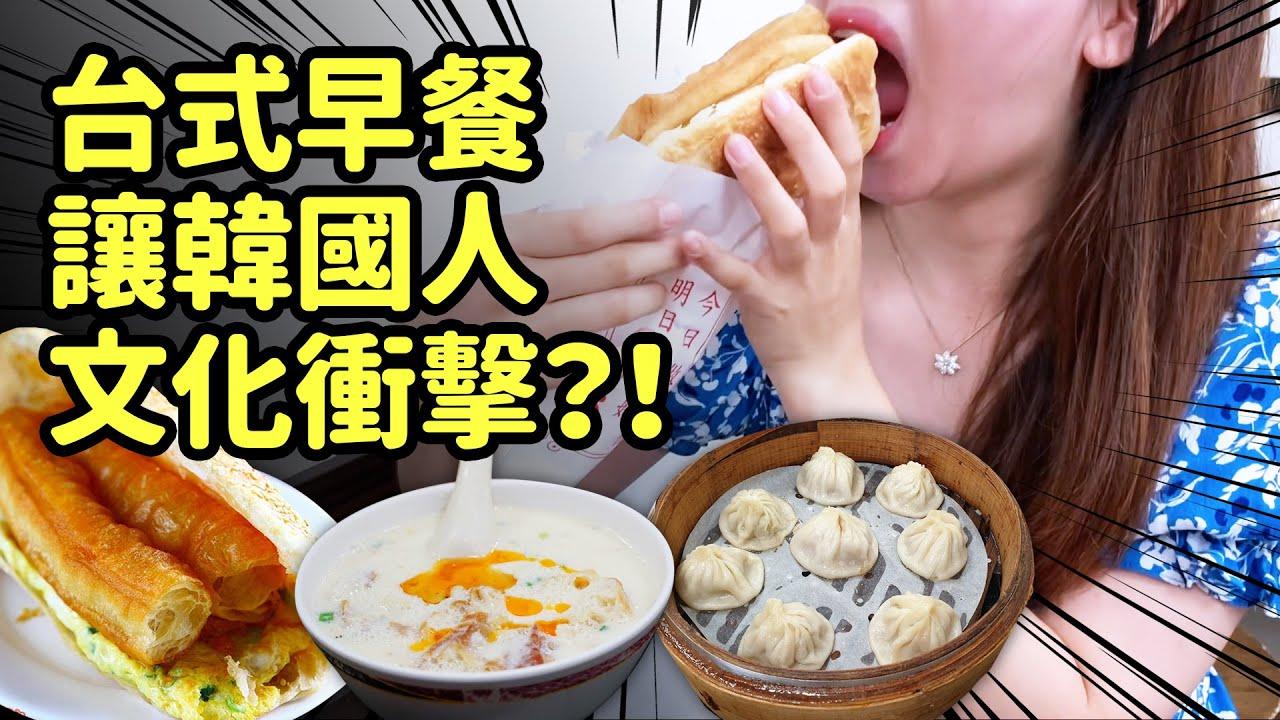 台灣早餐讓韓國人文化衝擊?!(+我早上必要喝的健康飲品大公開)