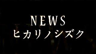 NEWS「ヒカリノシズク」 フジテレビ系ドラマ「傘をもたない蟻たちは」主...