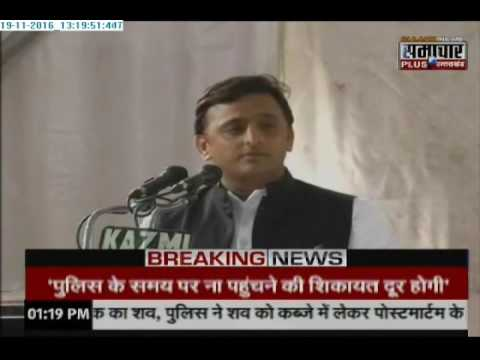 Akhilesh Yadav Live from Lucknow Inauguration of Dial 100 Hi-Tech Office