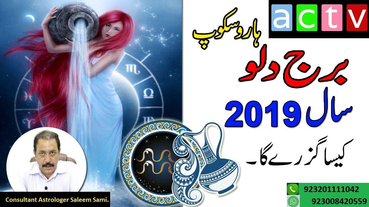 Economic Condition for Aquarius Horoscope 2020