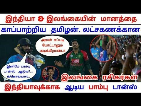 இந்தியா வென்றது இறுதி போட்டியில் | முத்தரப்பு T20 தொடரை வென்று இலங்கையை காப்பாற்றிய பச்சை தமிழன்