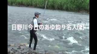 今日の鮎釣り名人(2)20120703福井県日野川漁業協同組合