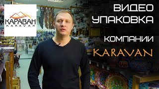 Сергей Подмогильный. Видео упаковка. Оптовая поставка сувениров из 5 стран.
