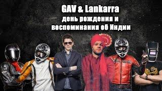 Пьём чаёк на ДР GAV'а и слушаем истории об Индии от Lankarr'ы - В шлеме LIFE