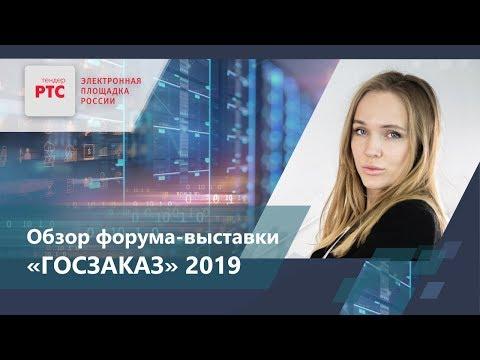 """ОБЗОР ФОРУМА - ВЫСТАВКИ """"ГОСЗАКАЗ"""" 2019"""
