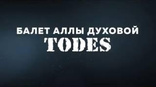 Юбилейное шоу балета Аллы ДУХОВОЙ ТОДЕС.