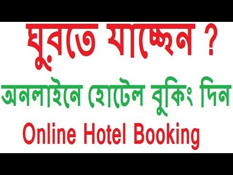 Online Hotel Booking Bangladesh | Booking Hotel in Utshober Bangladesh | Beautiful Bangladesh