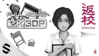 【 返校 】2小時電影剪輯版 - 劇情電影完整版(中文字幕) - 60年代復古恐怖遊戲 - Detention - 2 hour Full Movie(Game Movie) - 最強2K無損畫質