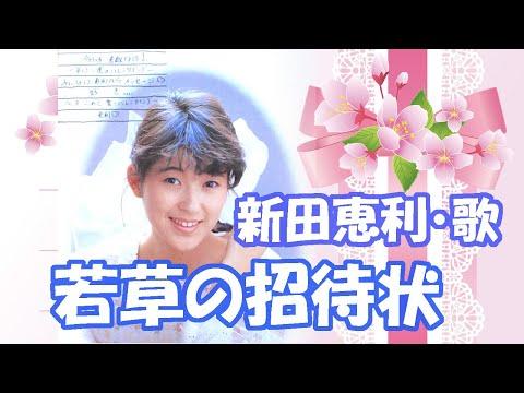1987年の歌です。新田恵利さんのアメブロは次のリンクです ⇒ https://ameblo.jp/nittaeri/