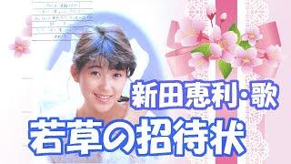 1987年の歌です。新田恵利さんのアメブロは次のリンクです ⇒ https://am...