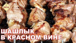 #Сочный #вкусный #шашлык / Как мариновать / #Barbecue #Pork / How to marinate / Моя Dolce vita(Сочный #вкусный #шашлык #КакМариновать #Barbecue #Pork #HowtoMarinate / Моя Dolce vita Ингредиенты: Мясо (свинина – окорок)..., 2016-05-25T05:45:33.000Z)