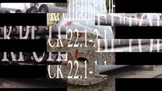 видео Стойки центрифугированные СК