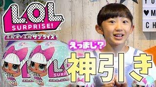 【 大流行】カプセルからカワイイ人形が生まれるよ!L.O.Lサプライズ!開封してみた! LOL Surprise!Baby Doll Toys【ももかチャンネル】
